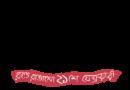 আন্তর্জাতিক মাতৃভাষা দিবস
